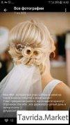 Свадебные прически, макияж